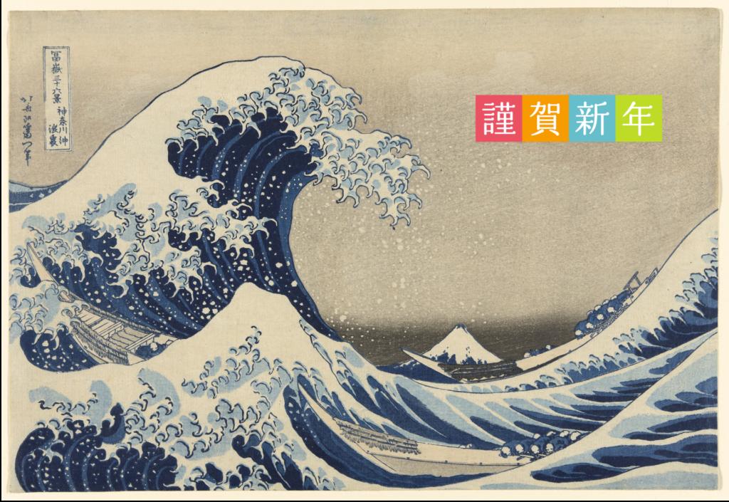 画像加工による謹賀新年画像 元画像は葛飾北斎の「神奈川沖浪裏」(かながわおきなみうら)